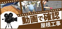 新潟市、新発田市、阿賀野市、五泉市やその周辺のエリア、その他地域の屋根工事を動画で確認