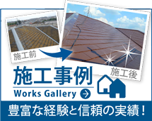 新潟市、新発田市、阿賀野市、五泉市やその周辺のエリア、その他地域の施工事例