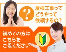 新潟市、新発田市、阿賀野市、五泉市やその周辺にお住まいの方で屋根工事がはじめての方へ