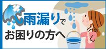 新潟市、新発田市、阿賀野市、五泉市やその周辺エリアで雨漏りでお困りの方へ