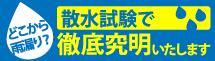 新潟市、新発田市、阿賀野市、五泉市やその周辺エリアの雨漏り対策、散水試験もお任せください