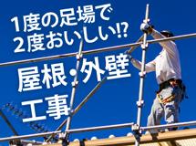 街の屋根やさん新潟店では足場の有効活用をお勧めします