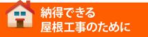 新潟市、新発田市、阿賀野市、五泉市やその周辺エリアで納得できる屋根工事のために