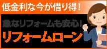 新潟市、新発田市、阿賀野市、五泉市やその周辺エリアへ、新潟店のリフォームローンです