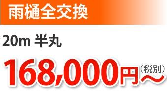 雨樋交換20m半丸、168000円~