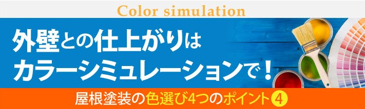 外壁との仕上がりは カラーシミュレーションで確認しましょう