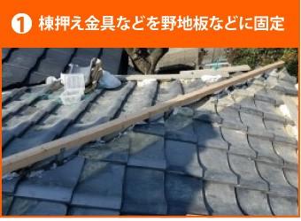 1、棟押え金具などを野地板などに固定