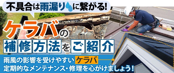 不具合は雨漏りに繋がる!ケラバの修理方法をご紹介