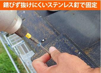 錆びず抜けにくいステンレス釘で固