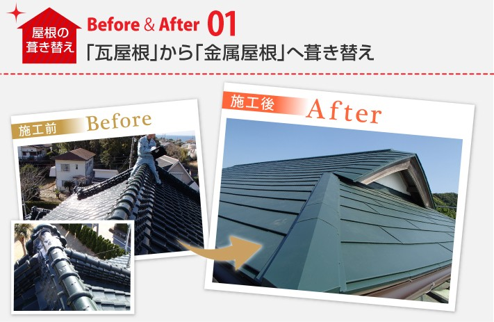 Before&After01:「瓦屋根」から「金属屋根」へ葺き替え