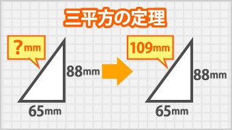 三平方の定理で辺の長さを求める