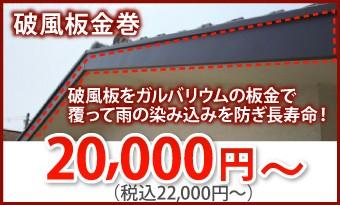 破風板金巻22000円~