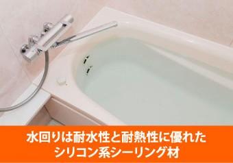 水回りは耐水性と耐熱性に優れたシリコン系シーリング材