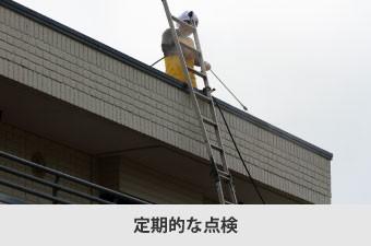 陸屋根の定期点検をする作業員