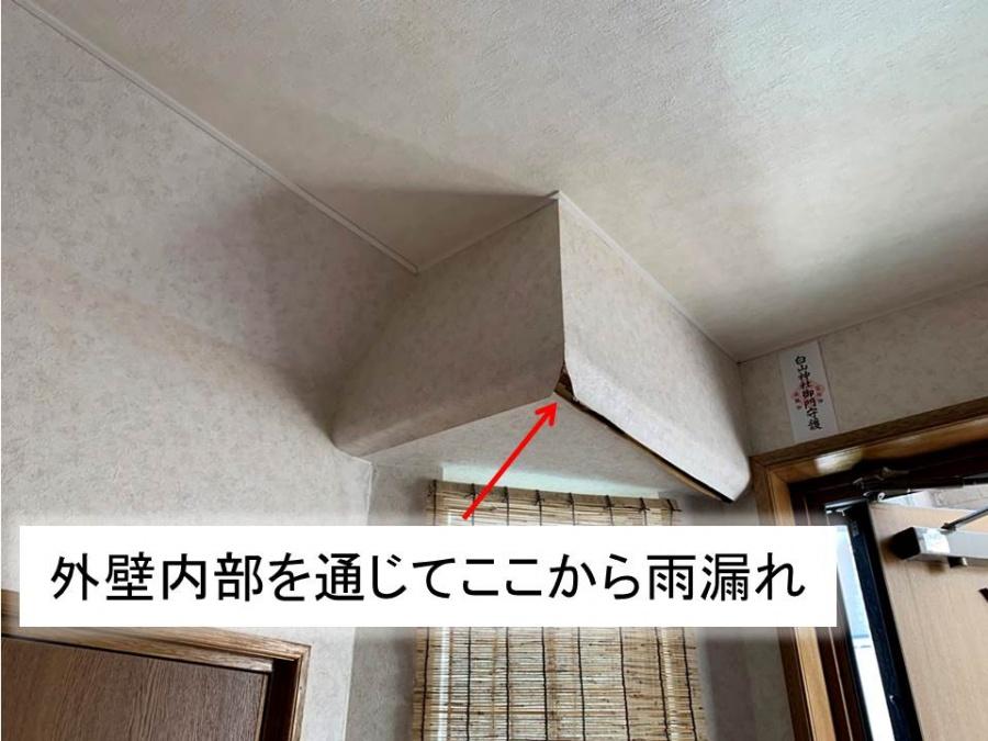 新潟市東区雨漏れ侵入場所