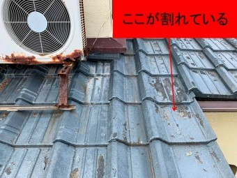 セメント瓦割れ雨漏れ修繕