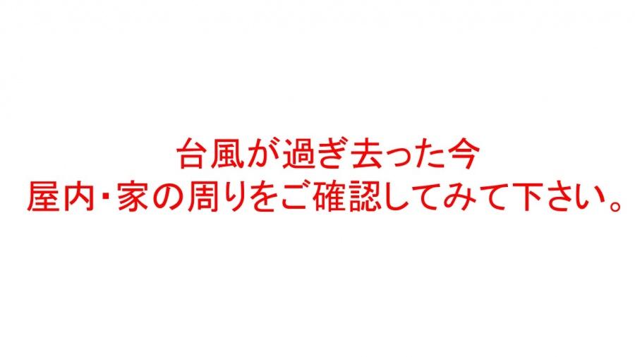 台風後の被害は大丈夫でしょうか?屋内・家の周りなどしっかりご確認下さい。