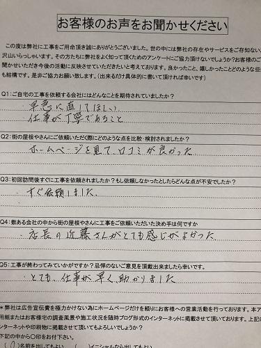 新潟市西区 風害 アンケート 竣工 O様