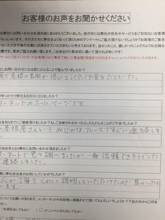 新潟市中央区 Y様邸 工事前アンケート