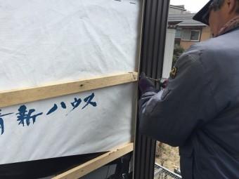 外壁張 固定 新潟市秋葉区