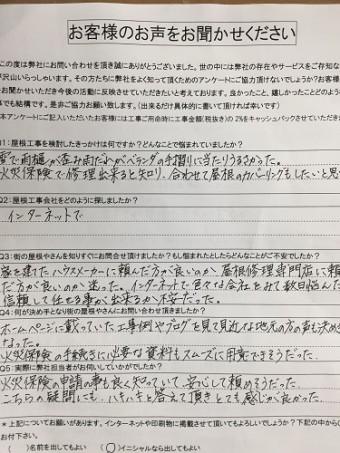 新潟市江南区 I様 屋根カバーリング 工事前アンケート