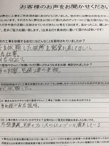 新発田市 S様 外壁塗装 竣工アンケート