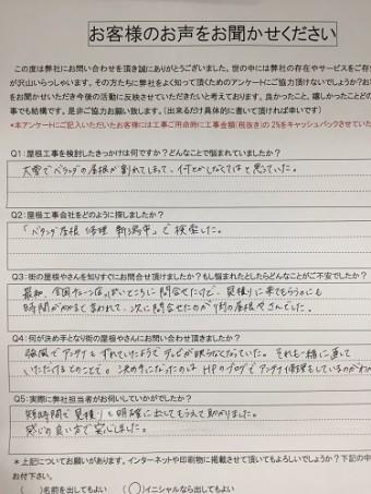 新潟市西区 ポリカ屋根交換 テレビアンテナ交換 アンケート 初回