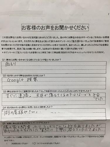 新潟市西区 初回アンケート