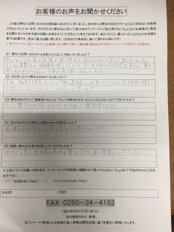 五泉市 I様 アンケート初回