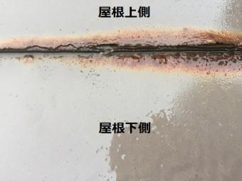 雨漏れ箇所 屋根 錆び