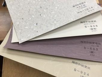 壁 天井 和紙張