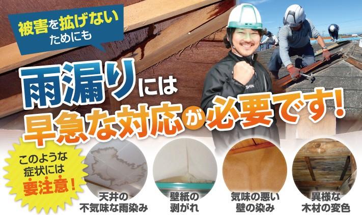 雨漏りの点検・補修は街の屋根やさん新潟店にお任せ下さい