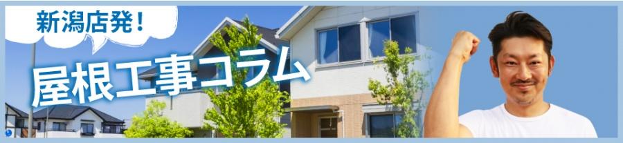 新潟市、新発田市、阿賀野市、五泉市やその周辺エリアの屋根工事コラム