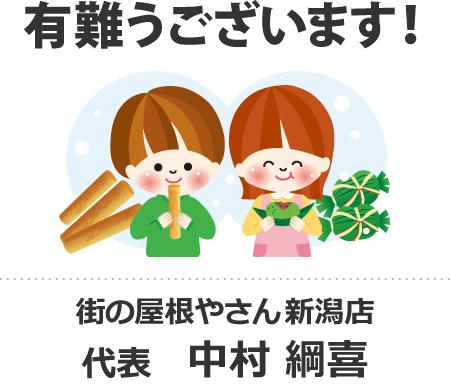 新潟名物 ぽっぽ焼き 笹団子