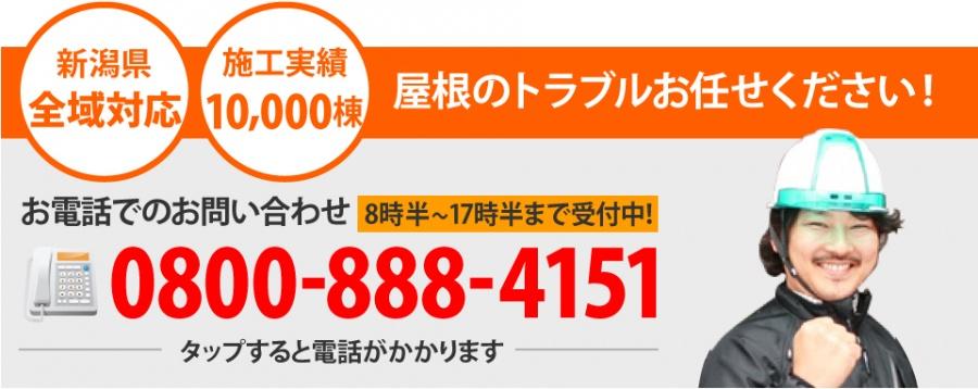 新潟市、新発田市、阿賀野市、五泉市やその周辺エリアで屋根工事なら街の屋根やさん新潟店にお任せ下さい!