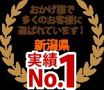 新潟市、新発田市、阿賀野市、五泉市やその周辺エリア、おかげさまで多くのお客様に選ばれています!