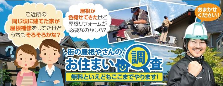 屋根の無料点検は街の屋根やさん新潟店へ