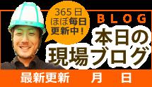 新潟市、新発田市、阿賀野市、五泉市やその周辺エリア、その他地域のブログ