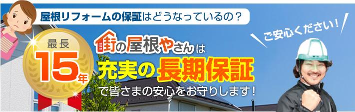 街の屋根やさん新潟店はは安心の瑕疵保険登録事業者です