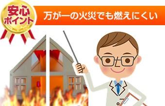 万が一の火災でも燃えにくいダイヤスーパーセランマイルドIR