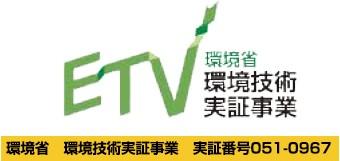環境省が推進するETV(環境技術実証事業)