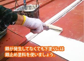 錆が発生してなくても下塗りには錆止め塗料を使いましょう。